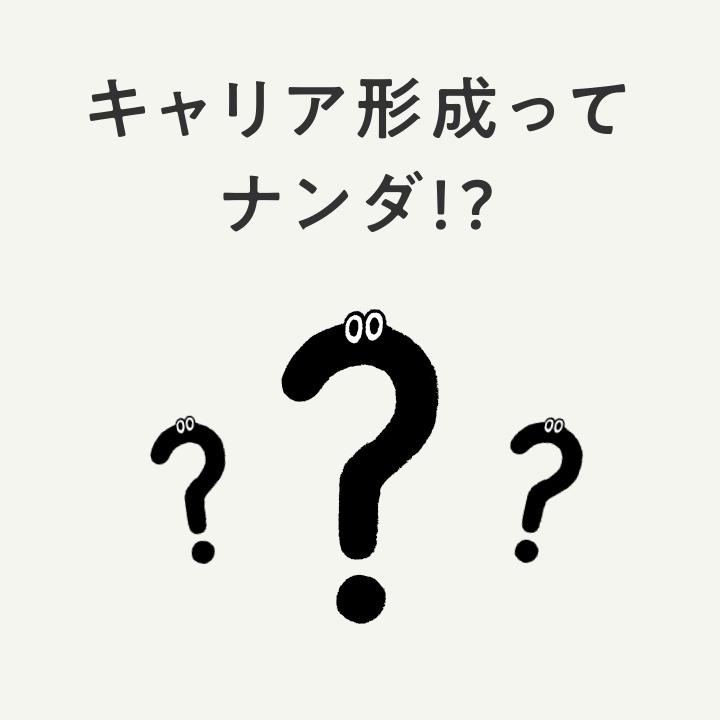 キャリア形成ってナンダ!?