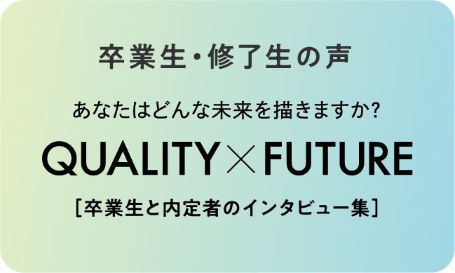 QUALITY x FUTURE
