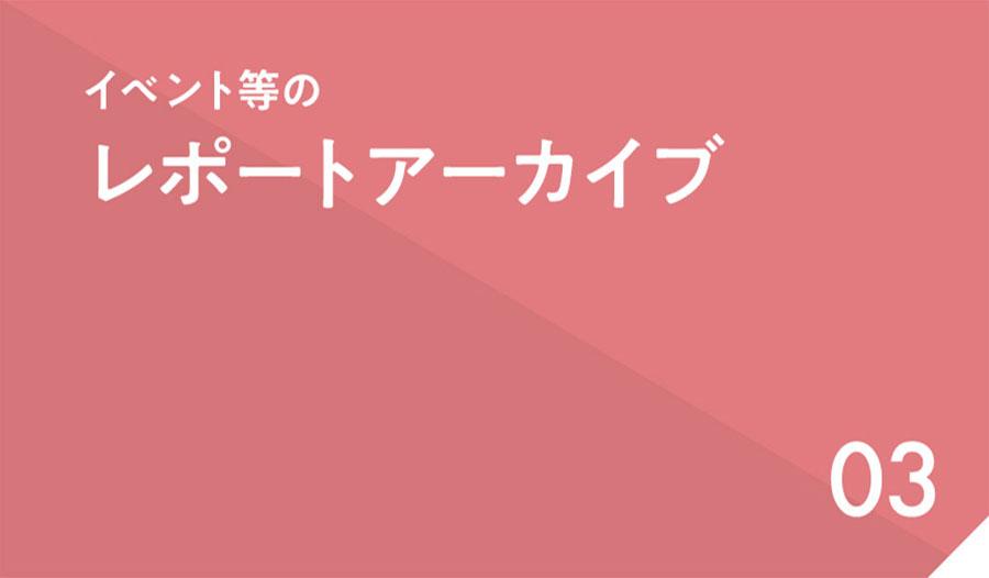 03 イベント等のレポートアーカイブ
