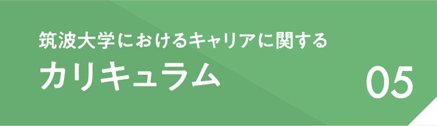 05 筑波大学におけるキャリアに関するカリキュラム