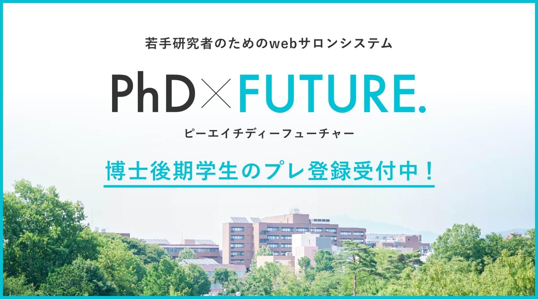 筑波大学 PhD x FUTURE.